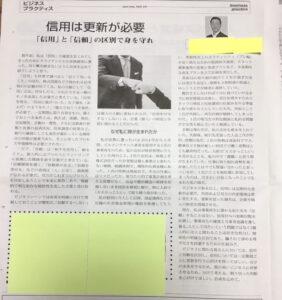 商工新聞記事